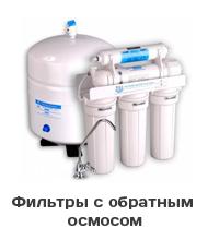 фильтр для очистки воды цена
